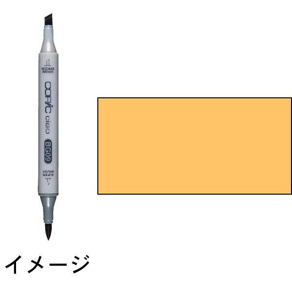 コピックチャオ ☆ YR04 Chrome Orange クローム・オレンジ :トゥー マーカー