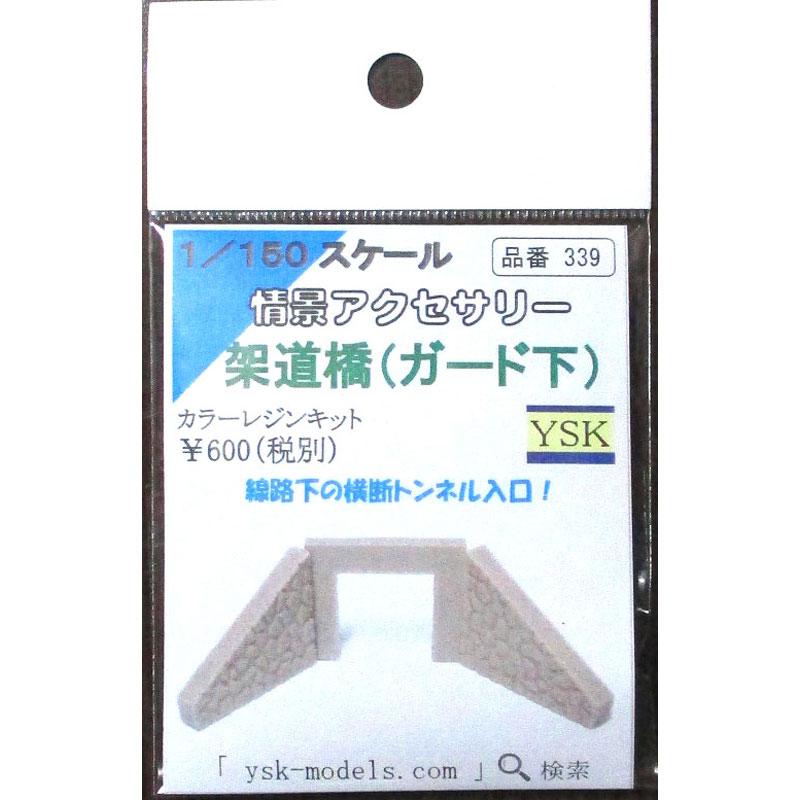 架道橋(ガード下) :YSK 未塗装キット N(1/150) 品番339