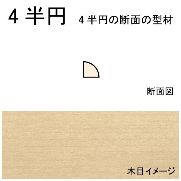4半円 2.4 x 2.4 x 609 mm 1本入り :ノースイースタン 木材 ノンスケール 573