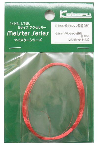 0.1mmポリウレタン銅線(赤) 10m :こばる 電子パーツ ノンスケール ME-03R