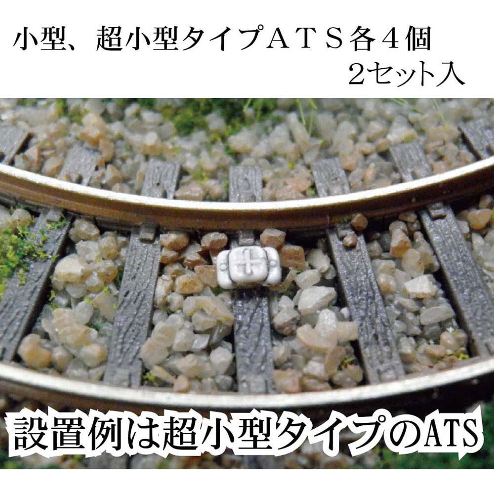 【模型】 小型・超小型ATS ※こばる同等品 :さかつう 未塗装キット N(1/150) 3729