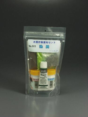 水面作成素材セット 池用  :モーリン 素材 ノンスケール 603
