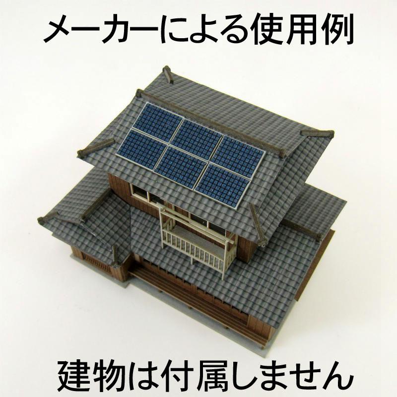 ソーラーパネルA :さんけい キット N(1/150) MP04-96