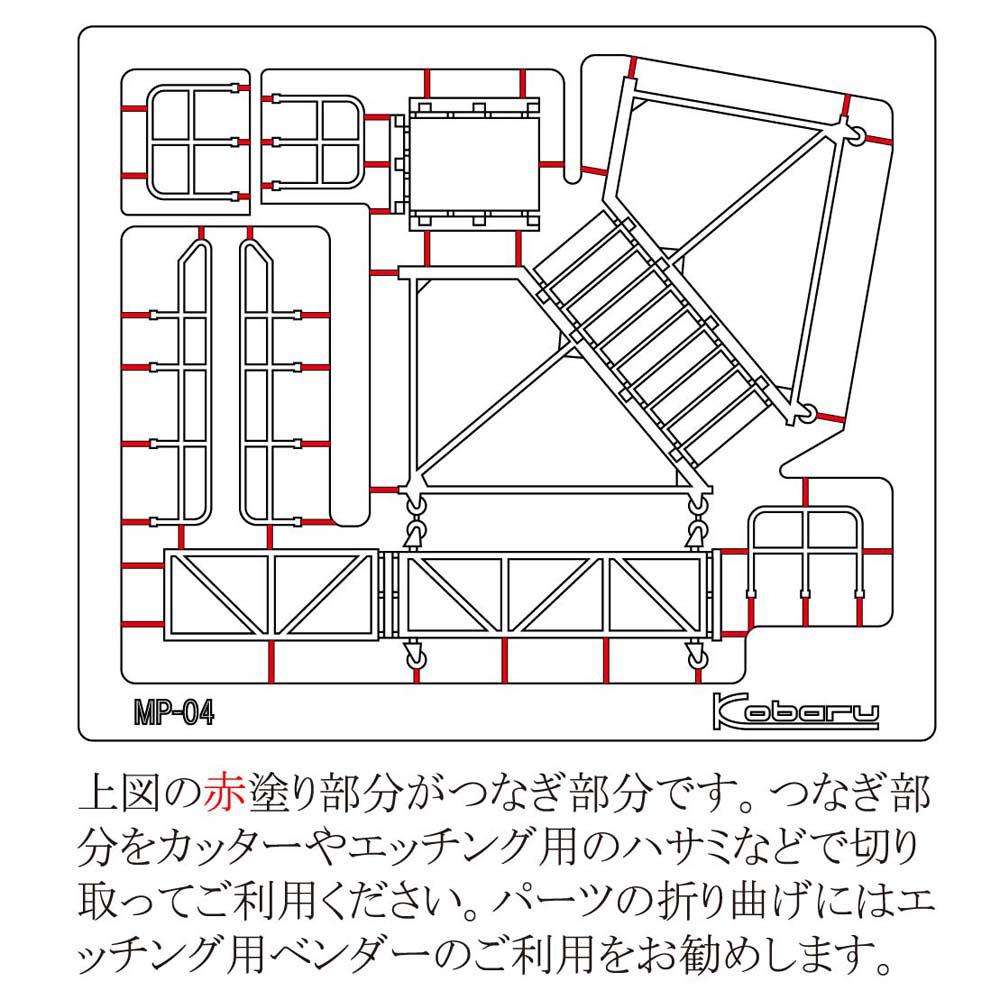 【模型】 タラップ(レンタル倉庫等) ※こばる同等品 :さかつう 未塗装キット N(1/150) 3815