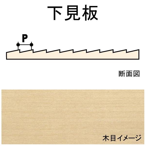 下見板 2.4 x 1.6 x 76 x 279 mm 2枚入り :ノースイースタン 木材 ノンスケール 6002