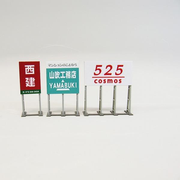 野立て看板B :さんけい キット N(1/150) MP04-65