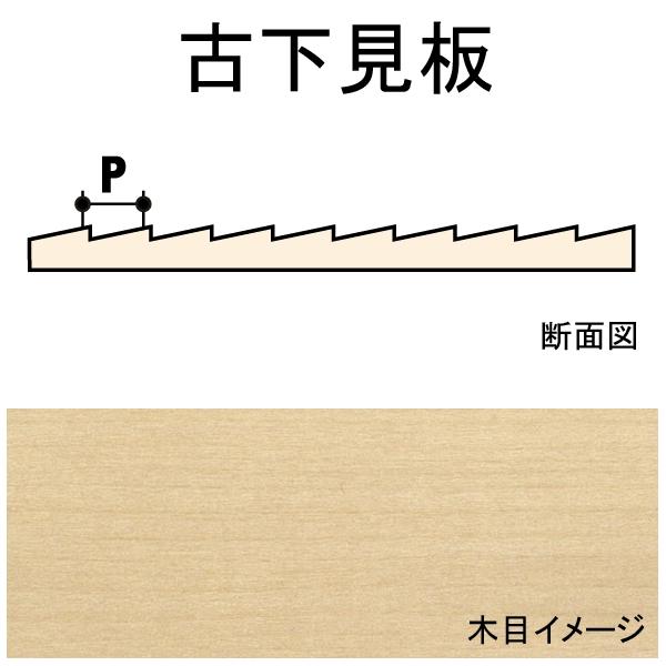 古下見板 1.6 x 1.6 x 152 x 609 mm 1枚入り :ノースイースタン 木材 ノンスケール 6504