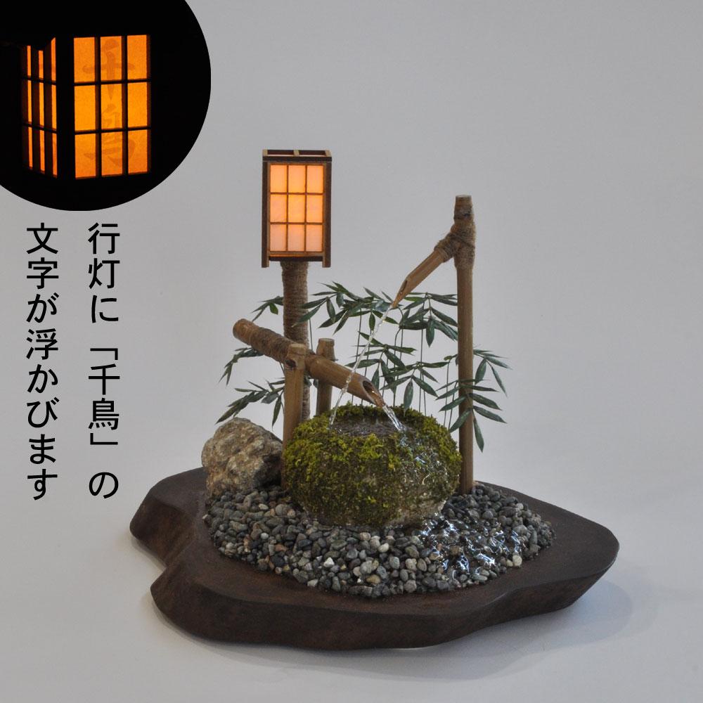 鹿威し(ししおどし) 「千鳥」行灯 :シック・スカート 塗装済完成品 1/12 スケール