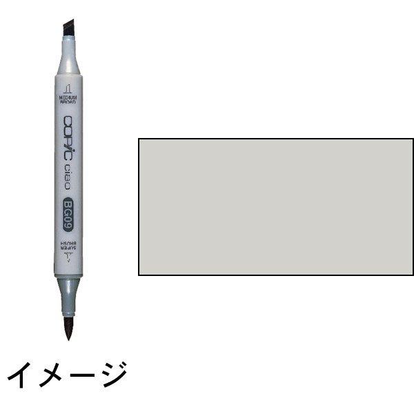 コピックチャオ ☆ W-3 Warm Gray No.3 ウォームグレイ No.3 :トゥー マーカー