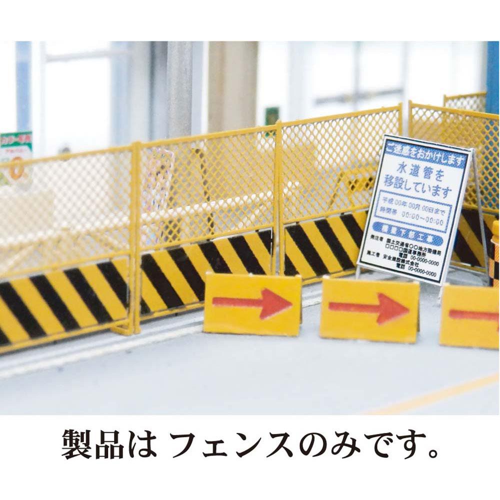 【模型】 ガードフェンス ※こばる同等品 :さかつう 未塗装キット N(1/150) 3835