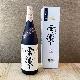 出羽桜「雪漫々」大吟醸 しぼりたて生酒 (限定酒) [1.8L]
