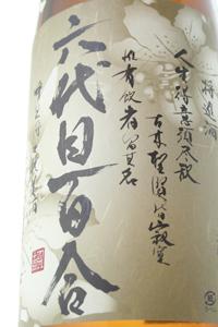 ☆【芋焼酎】六代目百合 (ろくだいめゆり) 35度 1800ml