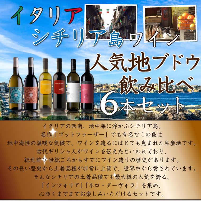 イタリア・シチリア島 人気地ブドウワイン飲み比べ6本セット 750ml×6本 インツォリア、ネロ・ダーヴォラがとことん楽しめるワインセット