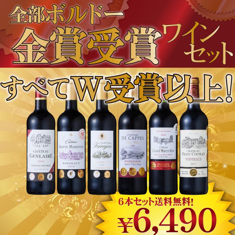 合わせて17金賞!全部ボルドー!トリプル金賞!ダブル金賞! 金賞受賞ワイン6本セット 750ml×6本