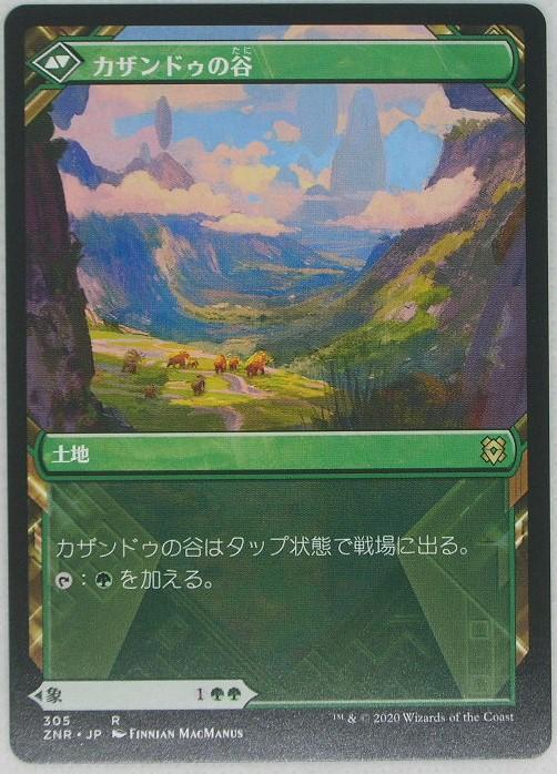 カザンドゥのマンモス/Kazandu Mammoth ZNR日本語両面カード ショーケース枠