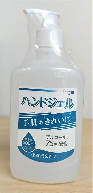 アルコール75% アルコールハンドジェル 500ml 手指用 粧美堂 SHOBIDO