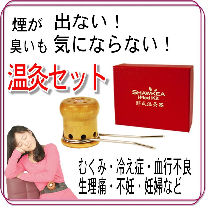 邵氏温灸器セット(しょうしおんきゅうき) 温灸材32個付き