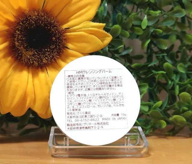 ひまわりのクレンジングバーム2 お試しサイズ 10g 販売名:HMクレンジングバーム クリックポスト(郵便)で送料無料!