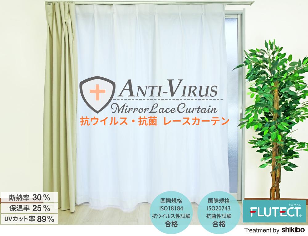 抗ウイルス・抗菌レースカーテン FLUTECT加工 ミラーレース
