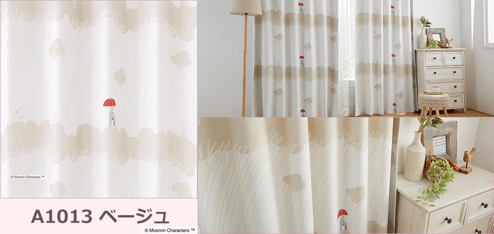 既製カーテン ムーミン 幅100cm×丈135/178/200cm 1枚入