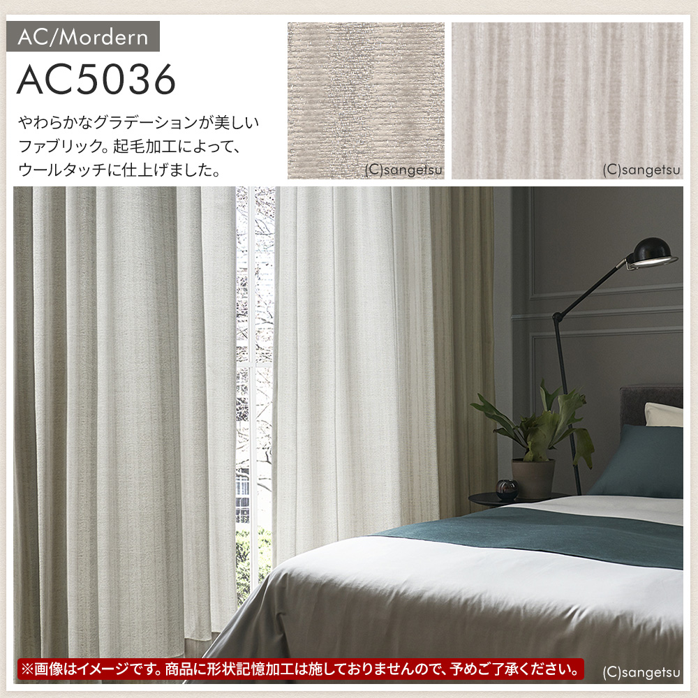 オーダーカーテン[AC] Modern AC5036 AC5037