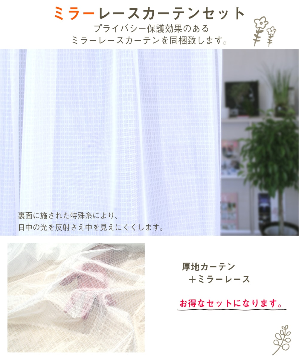 Gaiaカーテン