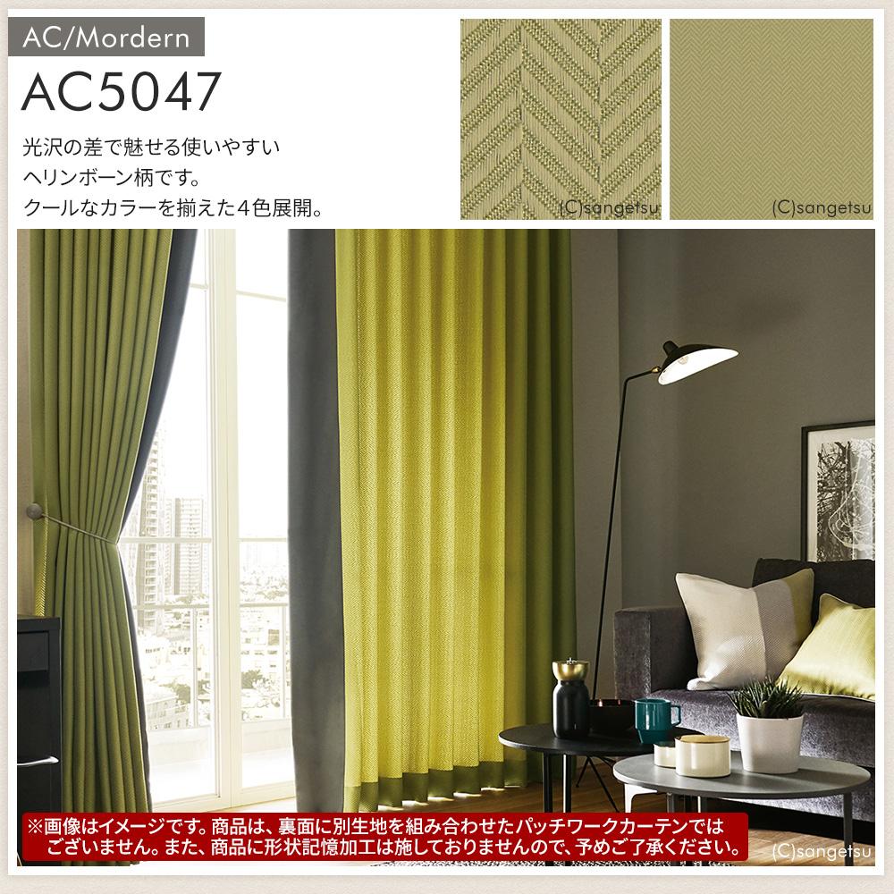 オーダーカーテン[AC] Modern AC5045 AC5046 AC5047 AC5048