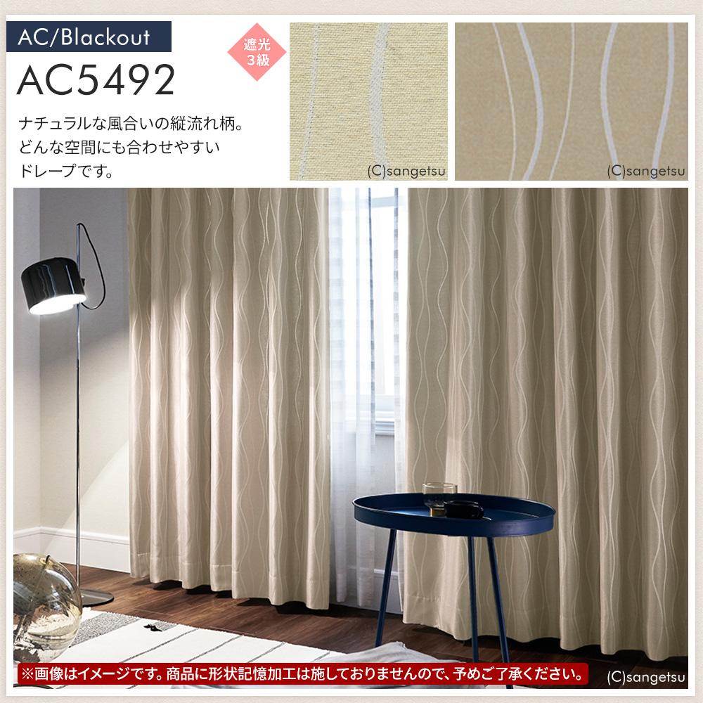 オーダーカーテン[AC] Blackout AC5492 AC5493