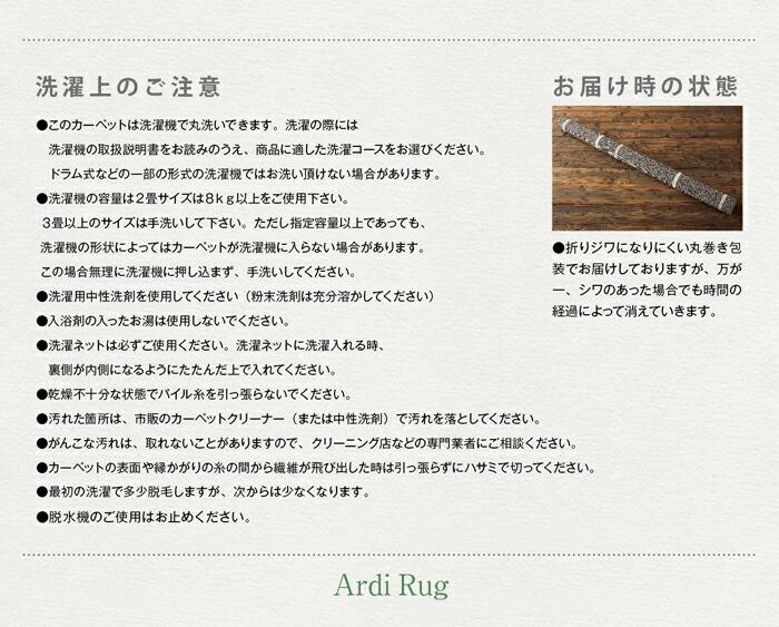 130cm×190cm アルディ Sサイズ ラグ