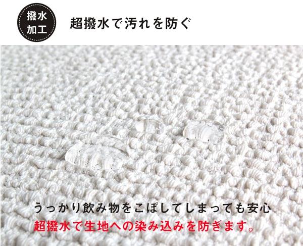 超撥水&伸縮フィットソファーカバー 天然素材混合で年中快適に使える 【NaturalMix】