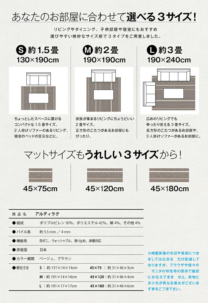 190cm×240cm アルディ Lサイズ ラグ