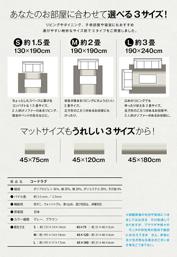 130cm×190cm コード Sサイズ ラグ