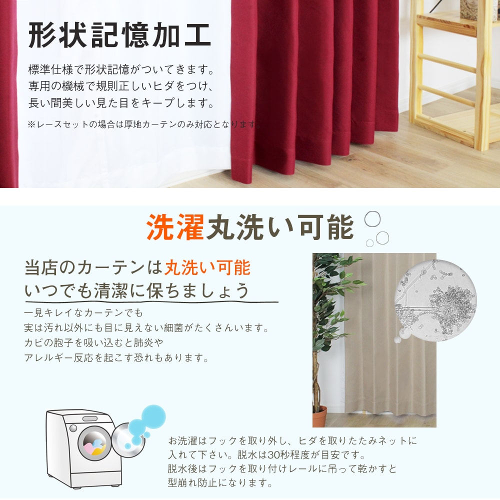 100%遮光カーテン+ミラーレース 4枚セット/2枚セット 1級遮光 北欧メルク