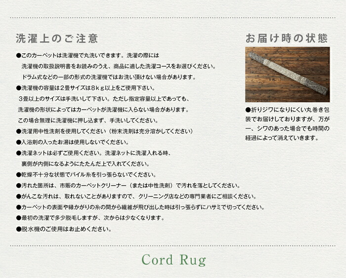 190cm×190cm コード Mサイズ ラグ