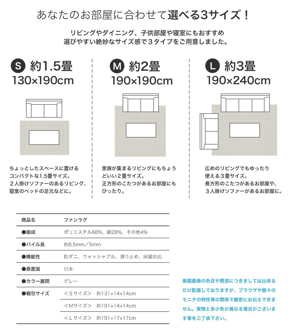 ファン Lサイズ 190x240cm ラグ