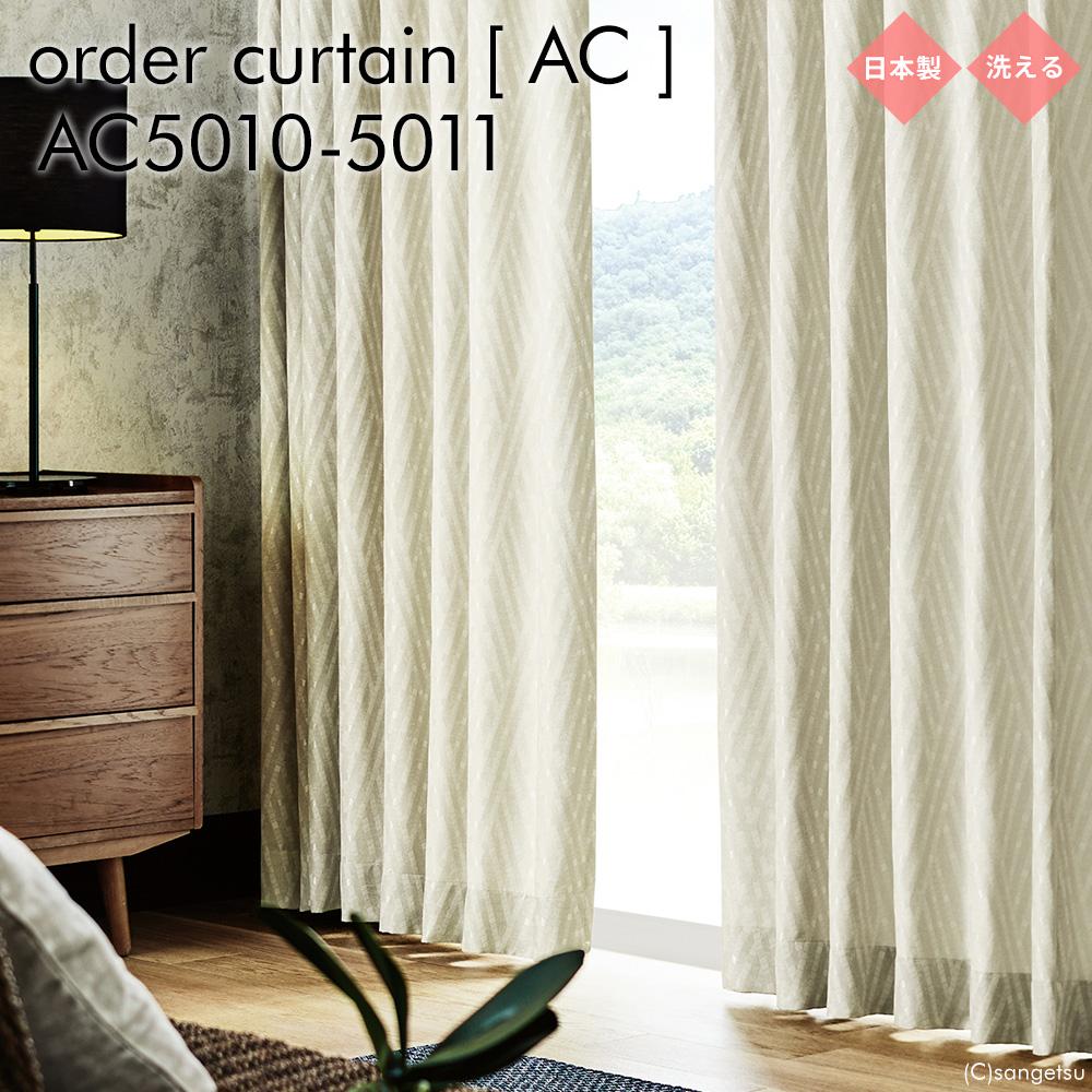 オーダーカーテン[AC] Modern AC5010 AC5011