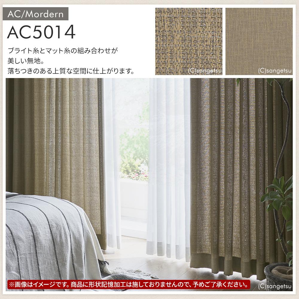 オーダーカーテン[AC] Modern AC5012 AC5013 AC5014