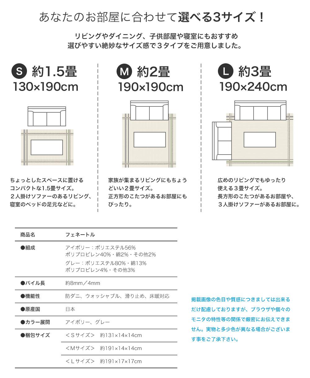 フェネートル Sサイズ 130x190cm ラグ