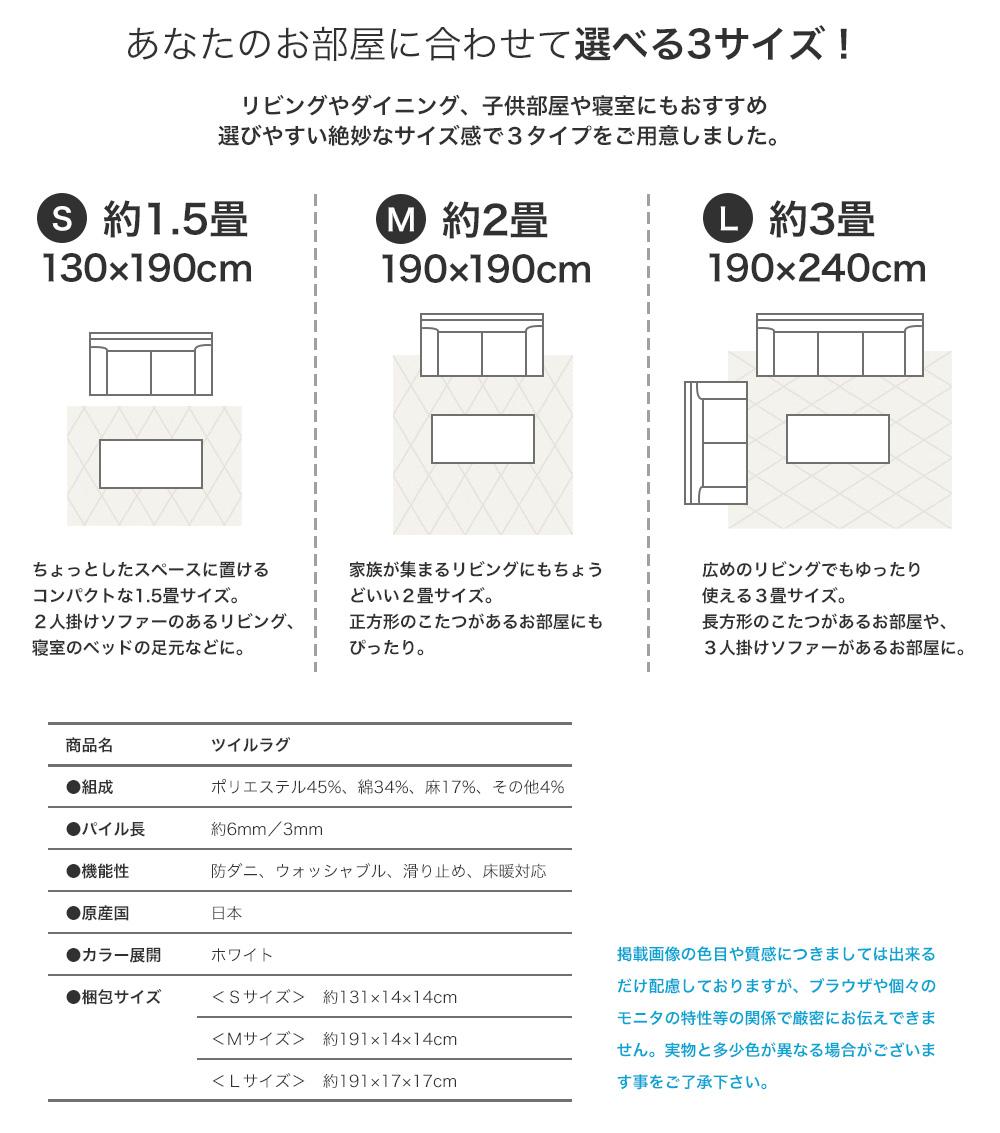ツイル Lサイズ 190x240cm ラグ