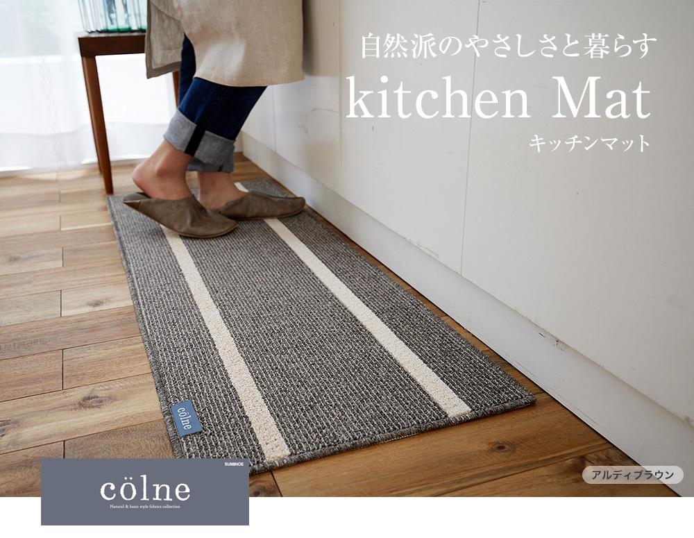 キッチンマット colne 45x75cm