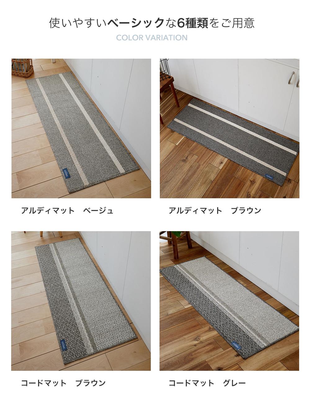キッチンマット colne 45x180cm