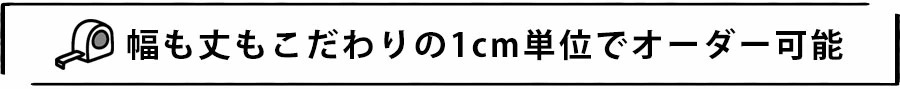 麻スクリーン 室内用 すだれ オーダー対応 幅40〜88cm×丈111〜180cm
