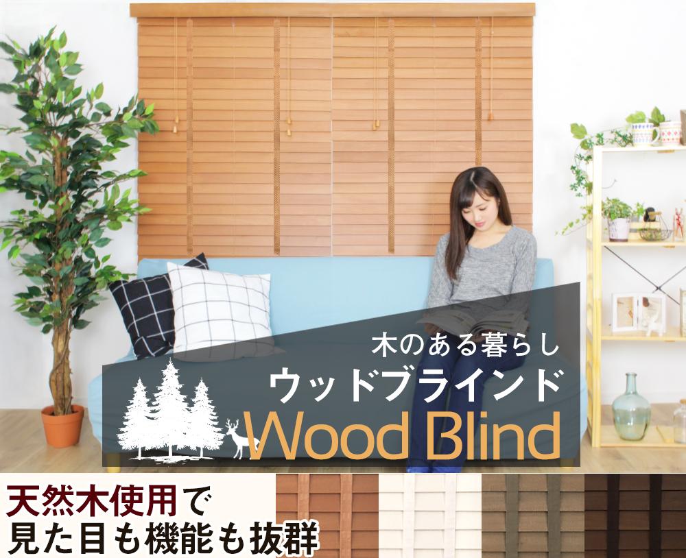 ウッドブラインド 50mmスラット 木製ブラインド