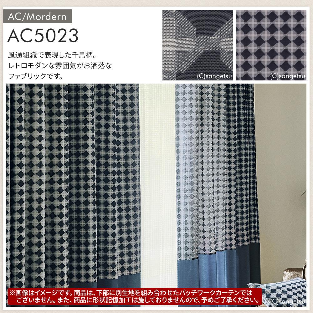 オーダーカーテン[AC] Modern AC5023