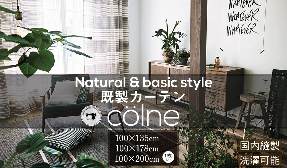 コルネ 既製カーテン  天然素材