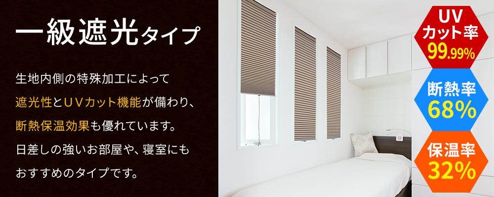 一級遮光つっぱり式ハニカムスクリーン オーダーサイズ