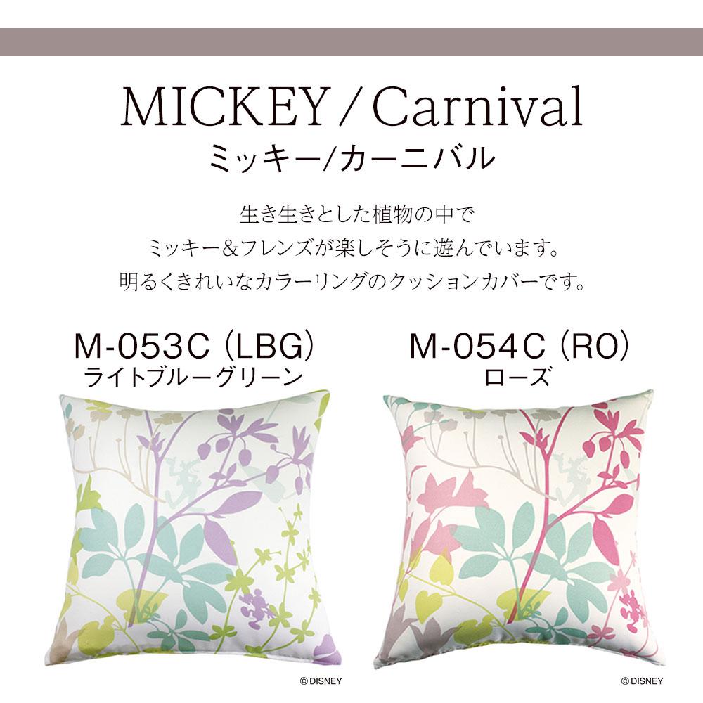 ミッキー クッション カバー 45×45cm ディズニー
