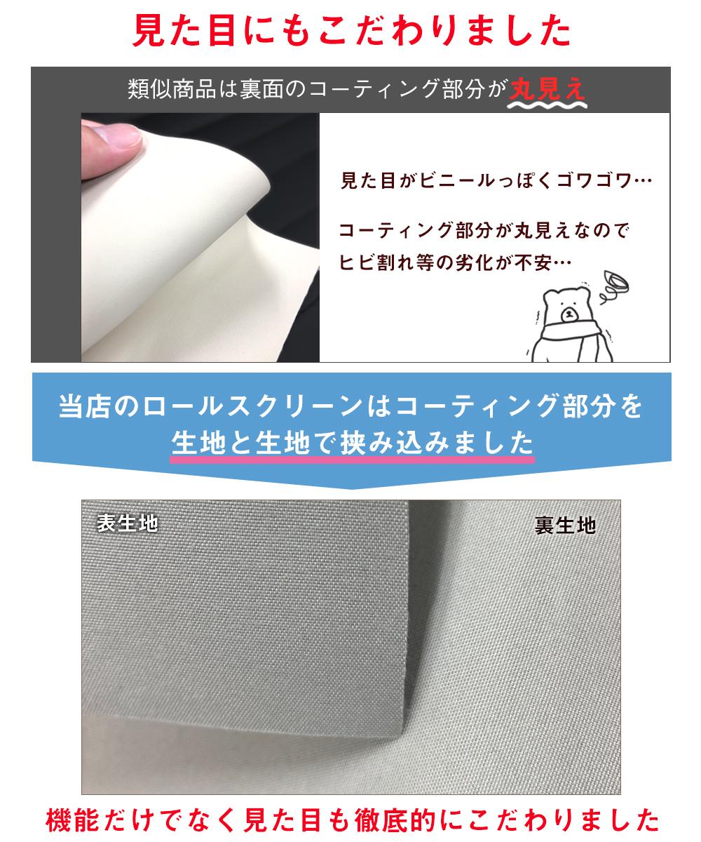 100%遮光ロールスクリーン チェーン式 1級遮光 遮熱 断熱 保温 国内生産 ロールカーテン 北欧メルク