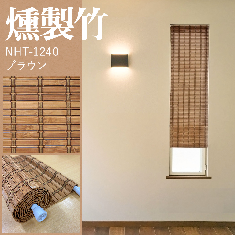 つっぱり式天然素材シェード 不織布 紙 幅35cmx丈約135cm