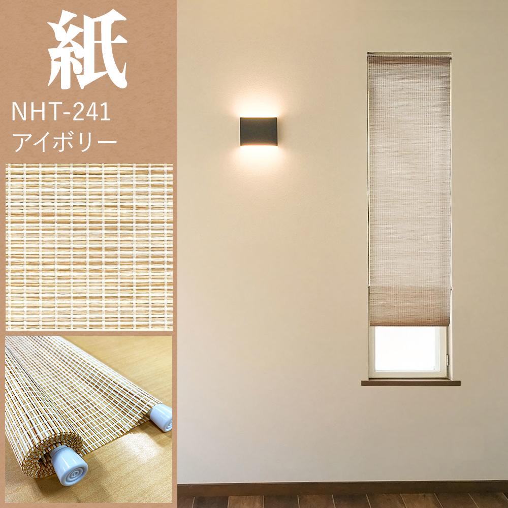つっぱり式天然素材シェード 不織布 紙 幅59cmx丈約135cm